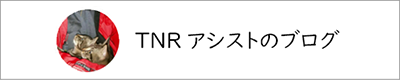 TNRアシストのブログ