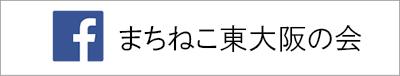 まちねこ東大阪の会