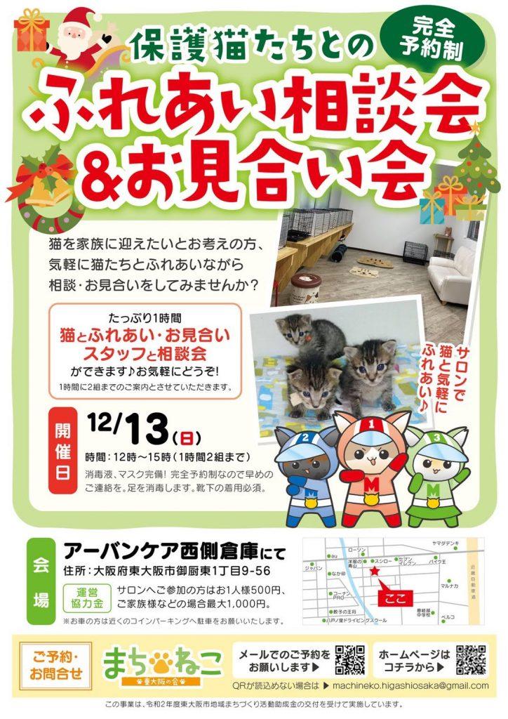 【12月13日(日)】保護猫たちとのふれあい相談会&お見合い会